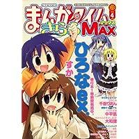 まんがタイムきらら MAX (マックス) 2008年 04月号 [雑誌]