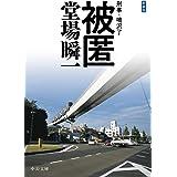 新装版-被匿-刑事・鳴沢了 (中公文庫)