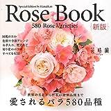 Rose Book 新版 愛されるバラ580品種 画像