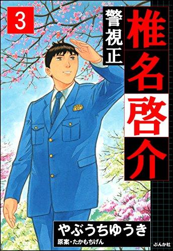 警視正 椎名啓介 (3) (ぶんか社コミックス)の詳細を見る