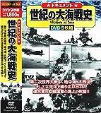 ドキュメント 世紀の大海戦史 ACC-072 [DVD]