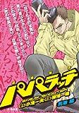 盗撮影手パパラッチ 死者編 (キングシリーズ 漫画スーパーワイド)