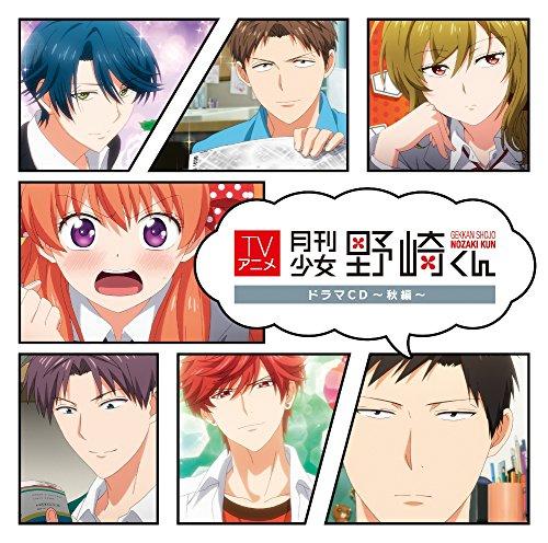 TVアニメ  月刊少女野崎くん   ドラマCD 秋編