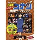 名探偵コナンDVDコレクション 2: バイウイークリーブック (C&L MOOK バイウィークリーブック)