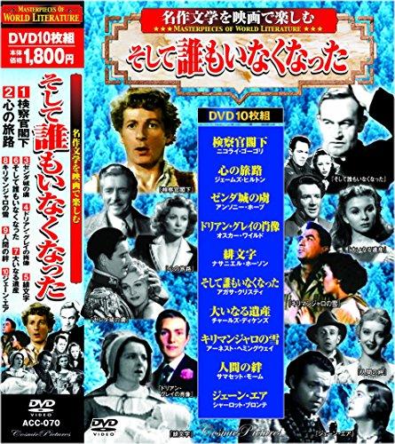 [画像:名作文学を映画で楽しむ そして誰もいなくなった DVD10枚組 ACC-070]