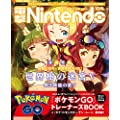 電撃Nintendo (ニンテンドー) 2016年 10月号 [雑誌]