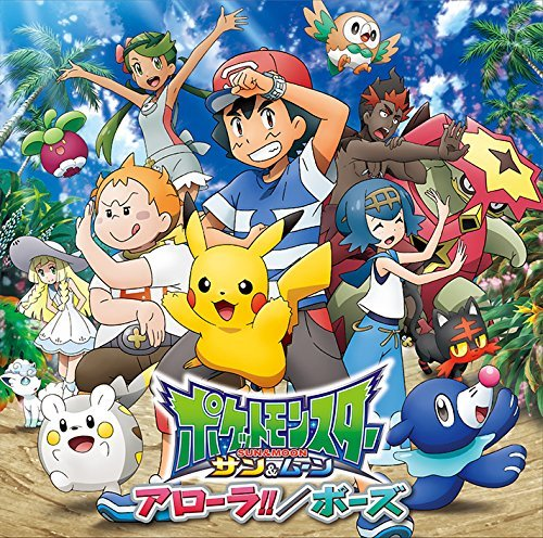 日本のアニメCD : Pokémon : Sun & Moon CD + DVD限定版with Limited Moncolle Get Pikachu