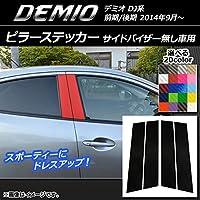 AP ピラーステッカー カーボン調 マツダ デミオ DJ系 バイザー無し車用 前期/後期 ブルー AP-CF1298-BL 入数:1セット(4枚)