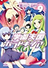 学園天国パラドキシア (9) (IDコミックス REXコミックス)