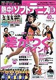 熱中!ソフトテニス部 vol.40 (B・B・MOOK) -