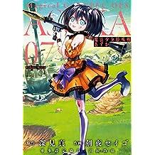 魔法少女特殊戦あすか 7巻 (デジタル版ビッグガンガンコミックス)