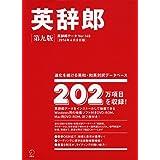 英辞郎 第九版(辞書データVer.148/2016年4月8日版) (DVD-ROM)