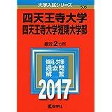 四天王寺大学・四天王寺大学短期大学部 (2017年版大学入試シリーズ)
