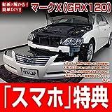 マークX GRX120 メンテナンスDVD 内装・外装 スマホ特典付き