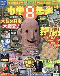 小学8年生(4) 2017年 11 月号 [雑誌]