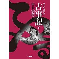 古事記 ((下)) (小学館文庫―マンガ古典文学)