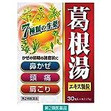 【第2類医薬品】葛根湯エキス顆粒SKT 30包
