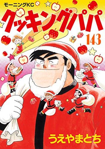 クッキングパパ(143) (モーニングコミックス)