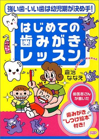 はじめての歯みがきレッスン—強い歯・いい歯は幼児期が決め手!