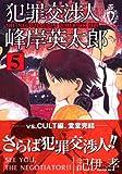 犯罪交渉人峰岸英太郎 5 (ヤングマガジンコミックス)