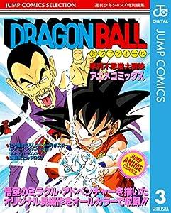 ドラゴンボール アニメコミックス 3巻 表紙画像