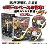 寺沢功一流ベースの極意!DVD(初心者向けエレキベース上達法)