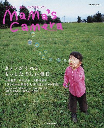 mama's camera—こどもと一緒に、カメラをもって。 (日本カメラMOOK)