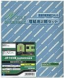 Nゲージ 1210M JR103系 N40体質改善車ウグイス 増結用中間車 2両編成セット 塗装済車両キット