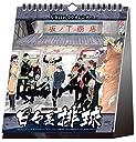 『ハイキュー 』コミックカレンダー2017 卓上 (コミックス)