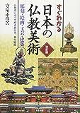 すぐわかる日本の仏教美術―彫刻・絵画・工芸・建築 仏教史に沿って解きあかす、美の秘密