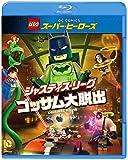 LEGO(R)スーパー・ヒーローズ:ジャスティス・リーグ〈ゴッサ...[Blu-ray/ブルーレイ]