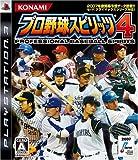 「プロ野球スピリッツ4」の画像
