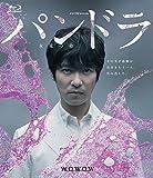 ドラマWスペシャル パンドラ~永遠の命~[Blu-ray/ブルーレイ]