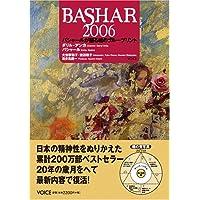 バシャール2006―バシャールが語る魂のブループリント