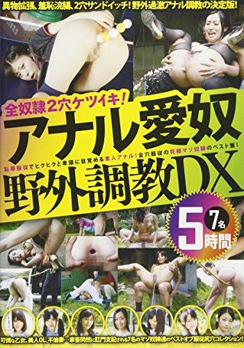 アナル愛奴野外調教DX 7名5時間 [DVD]