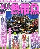 楽しい熱帯魚 2013年 10月号 [雑誌]