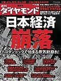 週刊ダイヤモンド 2008年11/22号 [雑誌]