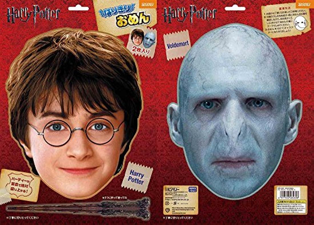 代名詞去る感じるHarry Potter ハリーポッター ヴォルデモート なりきりおめん コスチューム用小物 男女共用