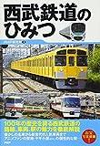 西武鉄道のひみつ (2020130121)
