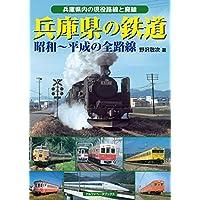 兵庫県の鉄道 (昭和~平成の全路線)