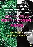 コロナ・パンデミック 想定外ウィルスの超裏側! (<DVD>)