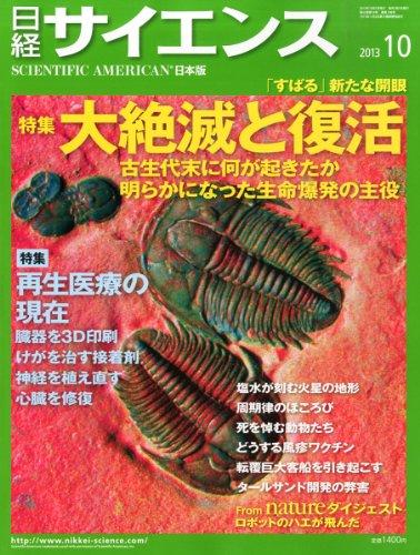 日経 サイエンス 2013年 10月号 [雑誌]の詳細を見る