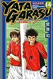 YATAGARASU(14) (月刊少年マガジンコミックス)