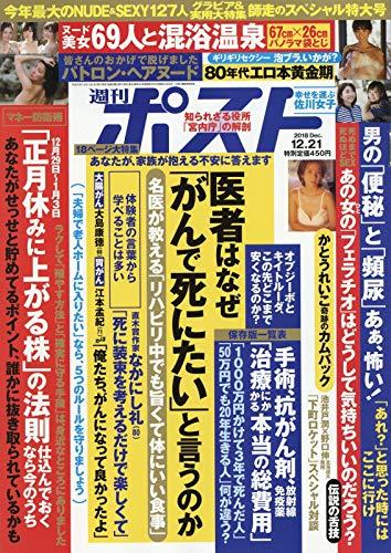 週刊ポスト 2018年 12/21 号 [雑誌]
