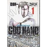 ゴッドハンド 1 Pre′lude (スーパービジュアルコミックススペシャル)