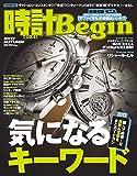 時計 Begin (ビギン) 2017年 秋号 [雑誌] 時計Begin