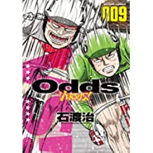 Odds VS! : 9 (アクションコミックス)