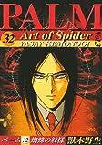 パーム (32) 蜘蛛の紋様 <3> (ウィングス・コミックス)