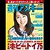 週刊アスキー No.1084 (2016年6月28日発行) [雑誌]