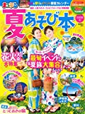 まっぷる 夏あそび本 首都圏版 (マップルマガジン)